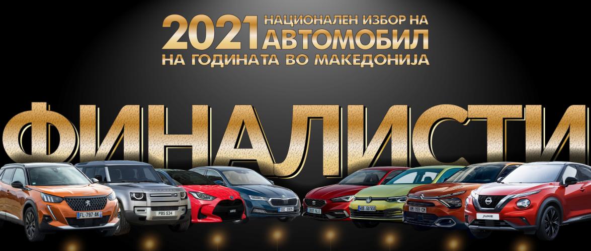 Избор на автомобил на годината во Македонија
